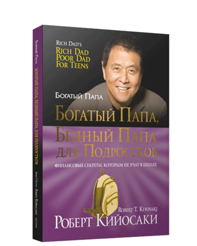 Купить Кийосаки, Роберт Т. Богатый папа, бедный папа для подростков