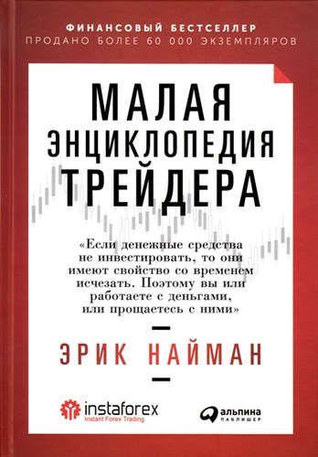 Купить Найман, Эрик Л. Малая энциклопедия трейдера