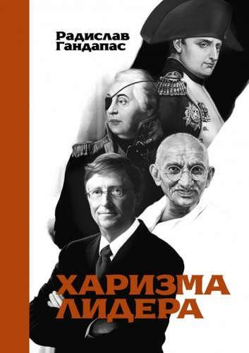 Купить Гандапас, Радислав Иванович Харизма лидера