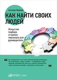 Купить Иванова С.В. Как найти своих людей: Искусство подбора и оценки персонала для руководителя