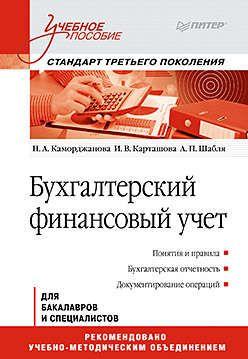 Купить Каморджанова Н.А. Бухгалтерский финансовый учет: Учебное пособие. Стандарт третьего поколения