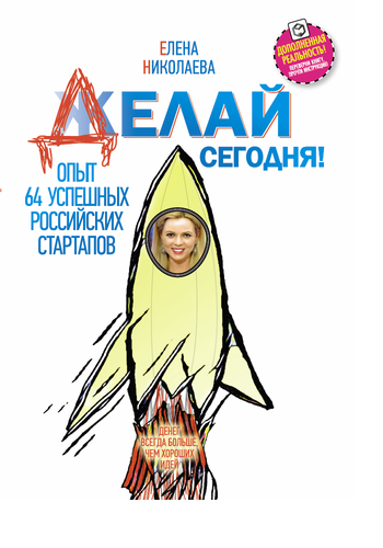 Купить Николаева Е. Делай сегодня! Опыт 64 успешных российских стартапов