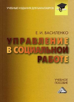Купить Василенко Е.И. Управление в социальной работе: Учебное пособие для бакалавров