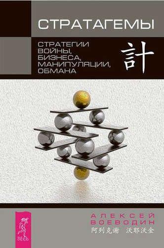 Купить Воеводин, Алексей Ильич Стратагемы. Стратегии войны, бизнеса, манипуляции, обмана