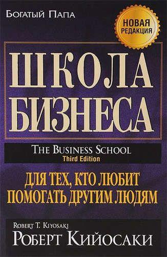 Купить Кийосаки, Роберт Т. Школа бизнеса