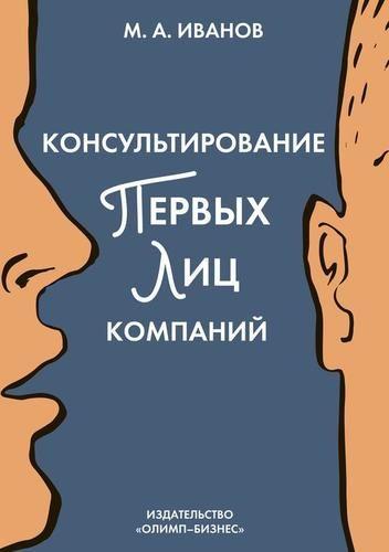 Купить Иванов М.А. Консультирование первых лиц компании