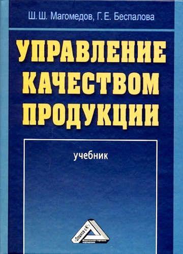 Купить Магомедов, Ш.Ш. , Беспалова, Г.Е. Управление качеством продукции: Учебник