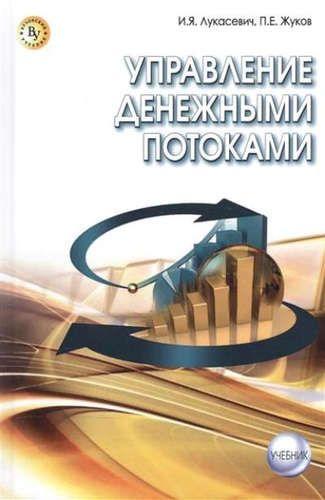 Купить Лукасевич, Игорь Ярославович, Жуков, П.Е. Управление денежными потоками