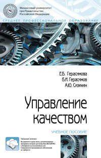 Купить Герасимова Е.Б. Управление качеством