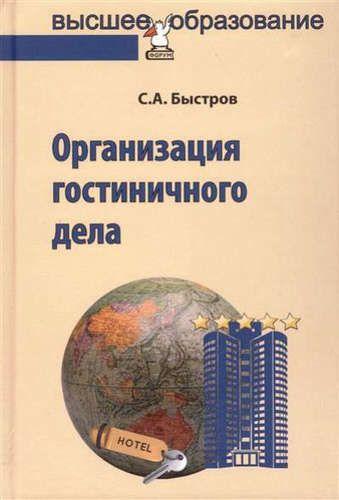 Купить Быстров, Сергей Александрович Организация гостиничного дела