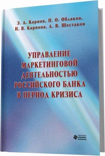 Купить Карпов Э.А. Управление маркетинговой деятельностью российского банка в период кризиса