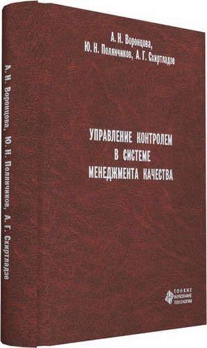 Купить Воронцова А.Н. Управление контролем в системе менеджмента качества