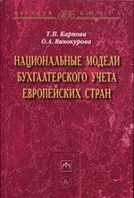 Купить Карпова Т. Национальные модели бухгалтерского учета европейских стран