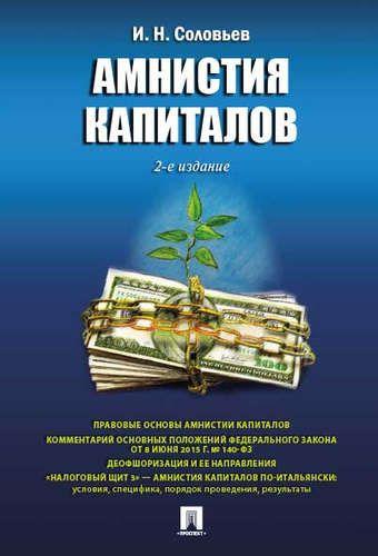 Купить Соловьев И.Н. Амнистия капиталов.