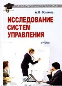 Купить Фомичев А.Н. Исследование систем управления: Учебник для бакалавров, 2-е изд.(изд:2)