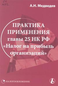 Купить Медведев А. Практика применения главы 25 НК РФ