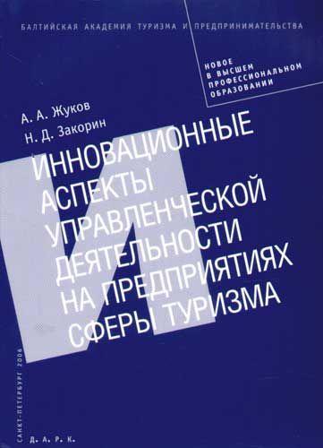 Купить Жуков А. Инновационные аспекты управленческой деятельности на предприятиях сферы туризма: Монография