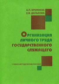 Купить Организация личного труда государственного служащего: Учебно-методическое пособие