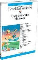 Купить Ларионова О. Оздоровление бизнеса / 2-е изд.