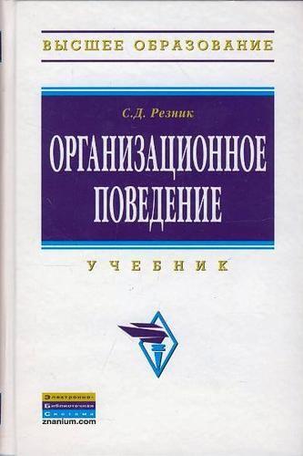 Купить Резник С.Д. Организационное поведение: Учебник - 3-е изд., перераб. и доп.