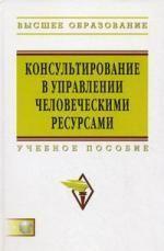 Купить Шаталова Н.И. Консультирование в управлении человеческими ресурсами: Учеб. пособие