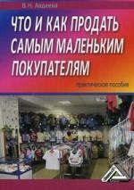 Купить Авдеева В.Н. Что и как продать самым маленьким покупателям: Практическое пособие