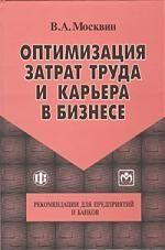 Купить Москвин В.А. Оптимизация затрат труда и карьера в бизнесе. Рекомендации для предприятий и банков