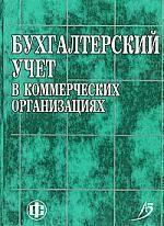 Купить Трухачев В.И. Бухгалтерский учет в коммерческих организациях: учеб. пособие