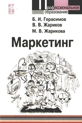 Купить Герасимов Б.И. Маркетинг: Учебное пособие