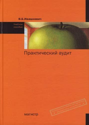 Купить Ивашкевич В.Б. Практический аудит: Учебное пособие