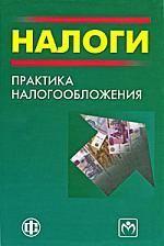 Купить Черник Д.Г. Налоги: Практика налогообложения: Уч.-метод. пособие