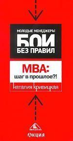 Купить Кривицкая Н. MBA: Шаг в прошлое?!