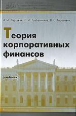 Купить Леусский А.И. Теория корпоративных финансов: Учебник