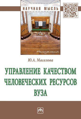Купить Масалова Ю.А. Управление качеством человеческих ресурсов вуза