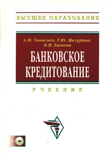 Купить Тавасиев А.М. Банковское кредитование: Учебник / + CD