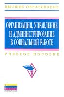 Купить Палехова П.В. Организация, управление и администрирование в социальной работе: Учебное пособие