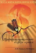 Купить Гукова О.Н. Предпринимательство в сфере сервиса: Учебное пособие для ССУЗов