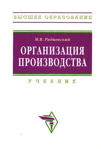 Купить Радиевский М.В. Организация производства: инновационная стратегия устойчивого развития предприятия: Учебник