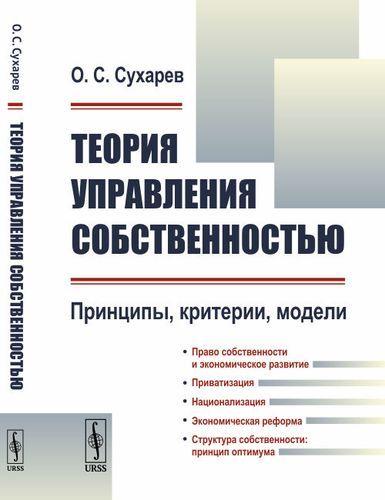 Купить Сухарев О.С. Теория управления собственностью: Принципы, критерии, модели / Изд.2, перераб.