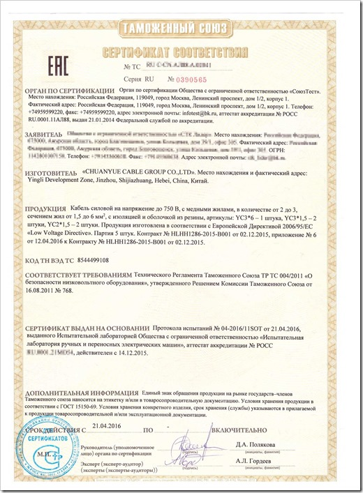 На сколько выдаётся сертификат ТР ТС?